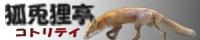 狐兎狸亭さん